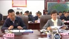 黄南州州委常委会专题研究部署巡察工作
