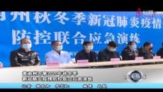 黄南州开展2020年秋冬季新冠肺炎疫情防控联合应急演练