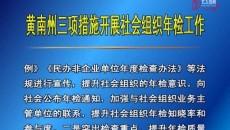 黄南州三项措施开展社会组织年检工作