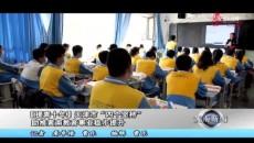 """【援青十年】天津市""""四个坚持""""助推黄南教育事业稳步提升"""