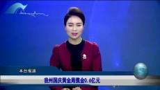 海南州国庆黄金周揽金0.6亿元