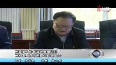 黄南州委第八轮常规巡察组进驻州档案局召开巡察工作动员会