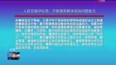 玉树新闻联播 20201013