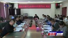 省农业农村厅对果洛州畜间包虫病防治工作进行终期评估