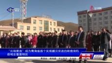"""""""云端果洛""""成为青海省首个实现藏汉双语自助查询机县域全覆盖地区"""