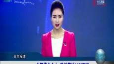 合肥推介会上 海南州签约1600万元