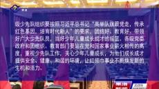 中国少年先锋队果洛藏族自治州第二次代表大会隆重开幕 武玉嶂发来贺信