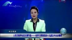 人民日报评论员文章节选——论学习贯彻党的十九届五中全会精神