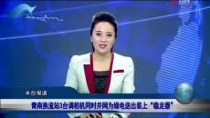 """青南换流站3台调相机同时并网为绿电送出装上""""确定器"""""""