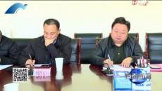 海南州召开疫情防控处置工作指挥部联席会议