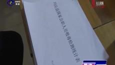 果洛州集中开展国家公职人员吸毒检测工作