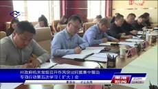 果洛州政府机关党组召开作风突出问题集中整治专项行动第五次学习(扩大)会