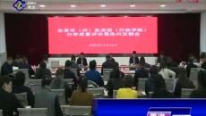 果洛州召开全省市(州)县党校(行政学院)办学质量评估果洛州反馈会