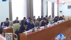"""海南州召开村(社区)""""两委""""换届选举工作指导小组第二次会议"""