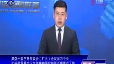 果洛新闻联播 20201118