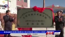 青海省藏语系佛学院果洛分院及两座教学基地正式揭牌