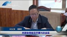 海南新闻联播 20201030