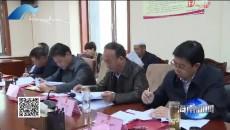 海南州政协党组召开第70次会议