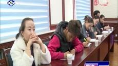 果洛州政协召开作风突出问题集中整治行动第二次学习会