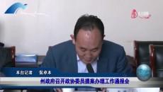海南州政府召开政协委员提案办理工作通报会