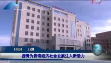海南新闻联播 20201126