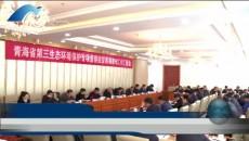 青海省第三生态环境保护专项督察组督察海南州工作汇报会召开