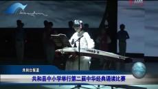共和县中小学举行第二届中华经典诵读比赛