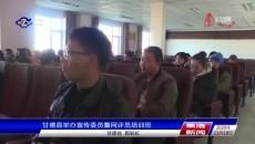 甘德县举办宣传委员暨网评员培训班