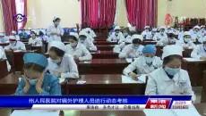 果洛州人民医院对编外护理人员进行动态考核