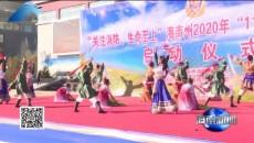 """海南州举行2020年""""119""""消防宣传月启动仪式"""