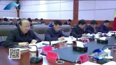张文魁主持召开十三届州委第118次常委会会议