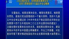 人民日报评论员:坚持统筹发展和安全——论学习贯彻党的十九届五中全会精神