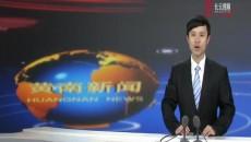 黃南新聞聯播 20201221