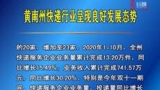 黃南州快遞行業呈現良好發展態勢