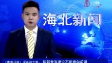 《青海日報》評論員文章:把新青海建設不斷推向前進