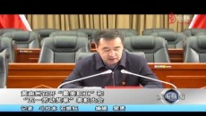 """黃南州召開""""最美職工""""和""""五一勞動獎章""""表彰大會"""