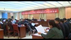 海北州政協召開提案和提案辦理質量民主評議座談會