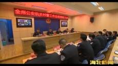 海北州表彰村警管理工作先進集體和優秀村警