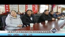黃南州委老干部局舉辦黨的十九屆五中全會精神報告會