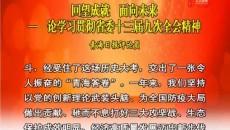 青海日報發表評論員文章:回望成就 面向未來——論學習貫徹省委十三屆九次全會精神
