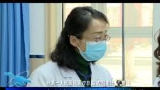 海北州第一人民醫院:深化醫藥衛生體制改革推動綜合能力顯著提升