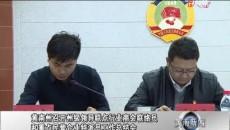 黃南州召開州級領導聯點行業商會聯絡員和重點民營企業特派員工作總結會