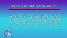 """玉樹州村(社區)""""兩委""""換屆政策小知識(三)"""