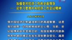 加強黨對經濟工作的全面領導——論學習貫徹中央經濟工作會議精神