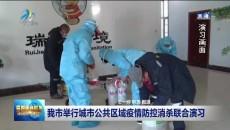 西寧市舉行城市公共區域疫情防控消殺聯合演習