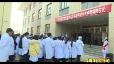 門源縣醫療健康服務共同體總院正式揭牌運行
