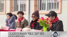 """黃南州關工委2020年""""關愛 暖冬""""行動在同仁市正式啟動"""