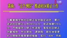 黃南新聞聯播 20201218