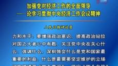 黃南新聞聯播 20201225