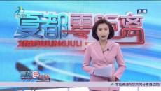 """凍哭!周一寒潮將""""登陸""""西寧"""